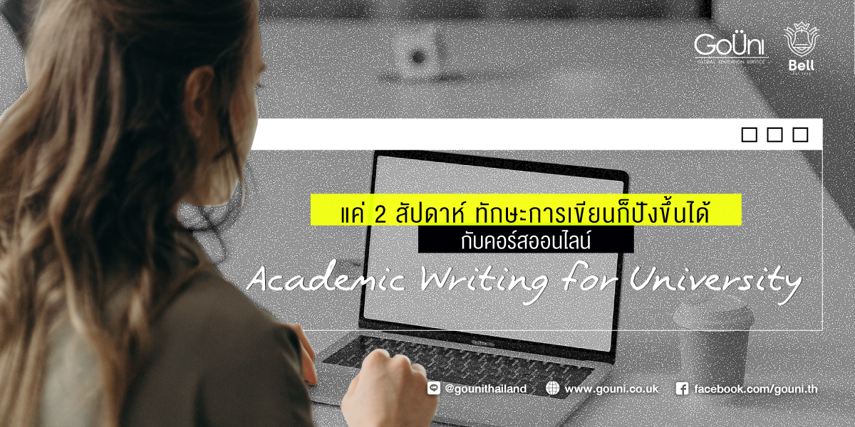 20201116 Bell Academic Writing For University Online Fix 01