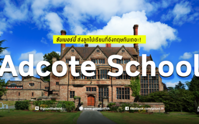 /assets/uploads/cms-images/20200914-Summer-Course-Adcote-School-01.png